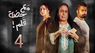 مسلسل مع حصة قلم- الحلقة 4 (الحلقة كاملة) | رمضان 2018