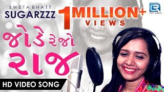 Jode Rejo Raj - RELOADED | Sugarzzz Sweta Bhatt | FULL VIDEO | Popular Gujarati Song | RDC Gujarati