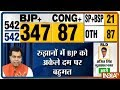 Shrikant Sharma Explains How BJP Managed To Get Majority In Lok Sabha Polls