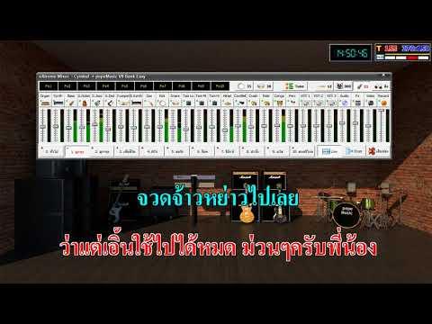 [รีวิวซาวด์ฟ้อน] pepeMusic V8 Bank Easy.XSF