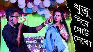 Thutu Deya Seta Dabo || Sunil vs Pinki New Comedy || Film Star Celebrity