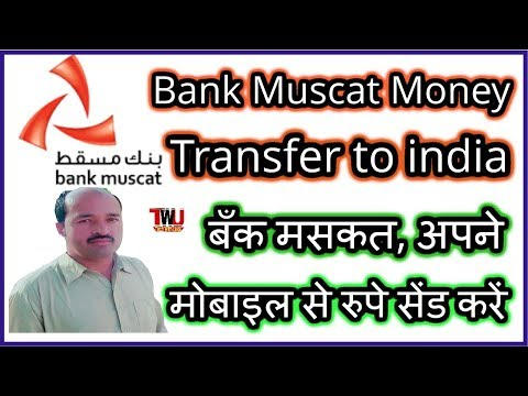 bank muscat money transfer to india | Bank Muscat Mobile banking Bank Muscat | Android App/ Hindi