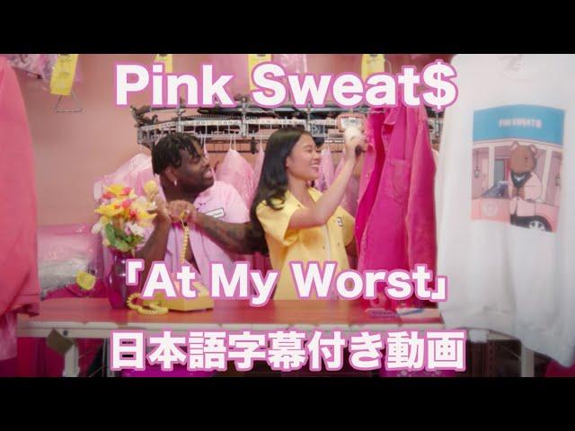Download 【和訳】Pink Sweat$「At My Worst」【公式】 MP3 Gratis