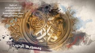 إلى طيبة مشاري راشد العفاسي (ألبوم قلبي محمد ﷺ)- Mishari Alafasy Ela Tayba