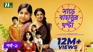 Share Bahattor Ghonta - সাড়ে বাহাত্তুর ঘণ্টা l EP 01 I Rokeya Prachi, Farhana Mithu | Children Drama
