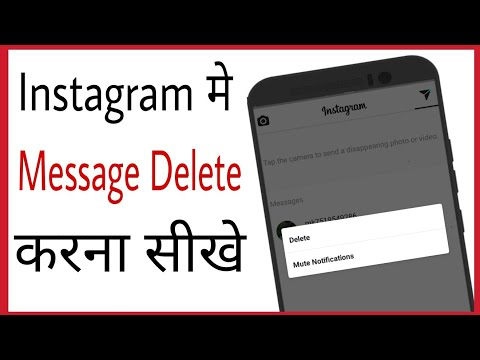 How to delete instagram chat history | instagram ka message kaise delete kare in hindi