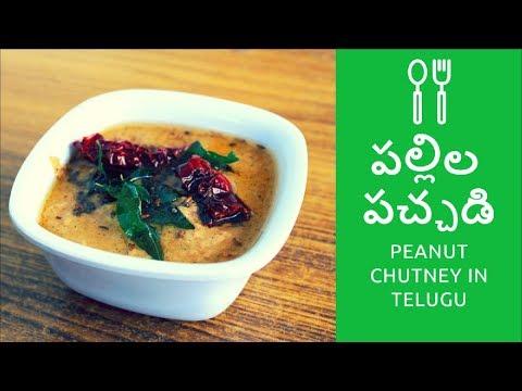 Palli Chutney (వేరుసెనగపప్పు పచ్చడి)   Peanut chutney  Quick groundnut chutney recipe in telugu
