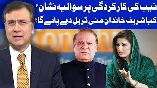 Tonight With Moeed Pirzada - 18 February 2018 | Dunya News