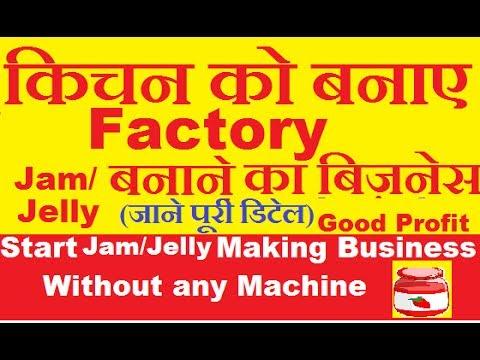 बिना मशीन शुरू करे Jam/Jelly मेकिंग बिज़नेस|Start Jam/Jelly making Business ideas in hindi, in india