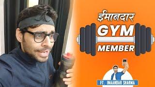 Imaandar Gym Memeber || Imaandar Sharma ( ईमानदार शर्मा ) ।। Satish Ray