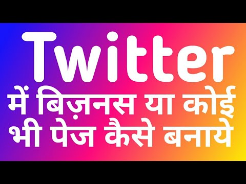 HOW TO MAKE BUSINESS PAGE ON TWITTER IN HINDI