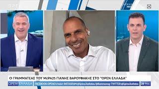 Γιάνης Βαρουφάκης - OPEN TV 28/05/2020