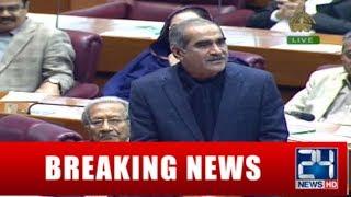 Khawaja Saad Rafique Speech in National Assembly | 17 Jan 2019