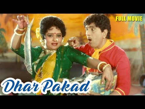 Xxx Mp4 Dhar Pakad धार पकड़ 1992 Full Marathi Movie Usha Chavan Ashok Saraf Nilu Phule 3gp Sex