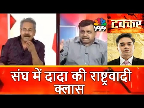 Takkar   संघ में दादा की 'राष्ट्रवादी क्लास'   RSS Invite Pranab Mukherjee   CNBC Awaaz