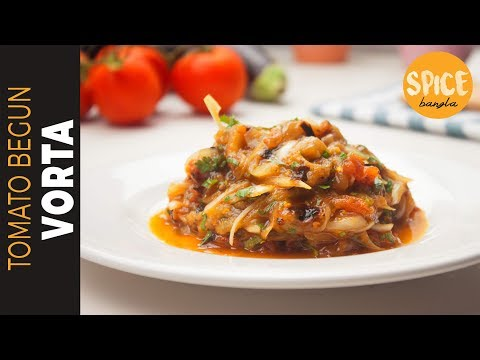 টমেটো বেগুন ভর্তা | Tomato Begun Vorta | Beguner Vorta Recipe | Tomato Vorta | Bangla Vorta Recipe