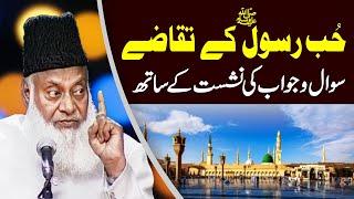 Hub-e-Rasool Kay Taqazay with Question Answer By Dr. Israr Ahmed