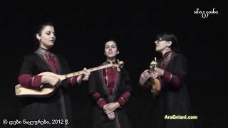 დები ნაყეურები - ახუნის გორო | The Nakeuri Sisters - Akhunis Goro
