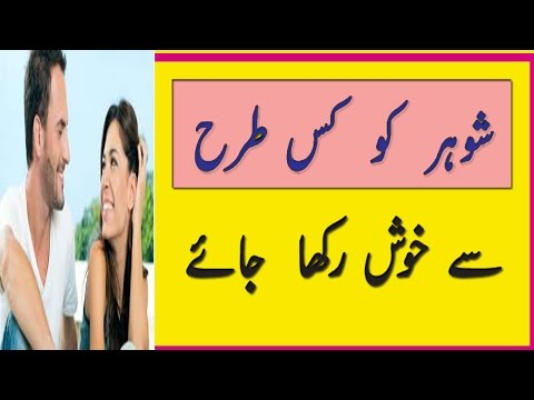 life Tips /HOW TO MAKE HAPPY HUSBAND IN URDU/SHOHAR KO KUSH KESEY RAKHA JAYE