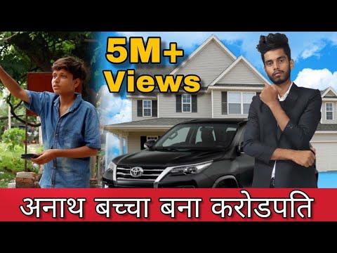 Xxx Mp4 अनाथ बच्चा बना करोड़पति । Waqt Sabka Badalta Hai Kismat गरीब Vs अमीर Rohit Yadav 3gp Sex