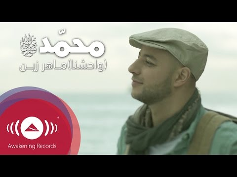 Xxx Mp4 Maher Zain Muhammad Pbuh Waheshna ماهر زين محمد ص وحشنا Official Music Video 3gp Sex