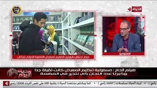 الحياة اليوم - هيثم الحاج يتحدث عن الكتب التي أهداها للرئيس السيسي