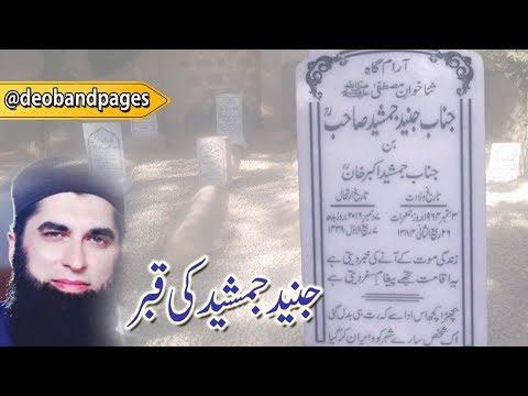 Junaid Jamshed's grave in Darul uloom Karachi