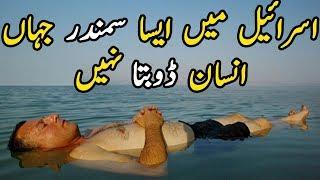 Kon Sa Samandar Hai Jahan Insan Doobta Nahi Hai | A Sea Where You Don