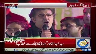 Syed Abdul Qadir Gilani addresses to Jalsa in Multan | 15 December 2017 | Rohi