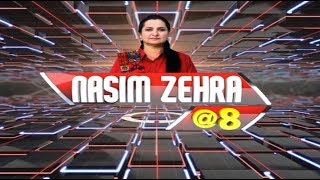 Nasim Zehra @8 | 15 July 2018 | 24 News HD