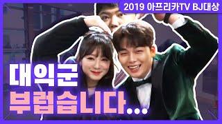 와... 송대익군 여자친구 실물 실홥니까?! │ 2019 아프리카TV BJ대상 송대익 민영 [길터뷰] - KoonTV
