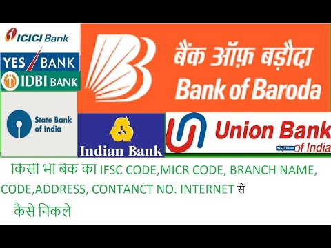 HOW TO FIND ANY BANK IFSC CODE, MICR CODE, BRANCH CODE, ADDRESS,  CONTACT NO. etc..