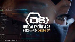 Что нового в Unreal Engine 4.25? Обзор фичей сиквенсера.