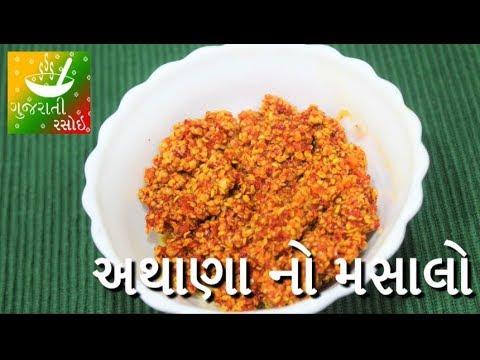 Athana No Masalo - અથાણા નો મસાલો   Recipes In Gujarati [ Gujarati Language]   Gujarati Rasoi