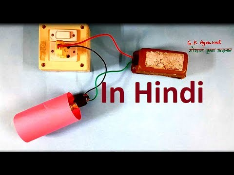 Bulb & tube light choke in Hindi - Transmission line voltage drop