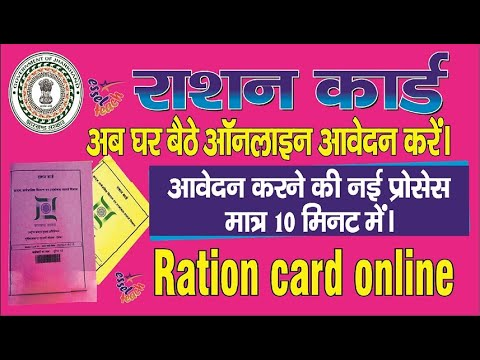 How can  apply Ration card online in Jharkhand Essel teach