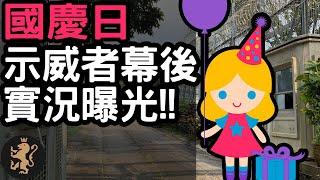 [Ray Regulus] 國慶日 連登仔幕後運作實況曝光!!