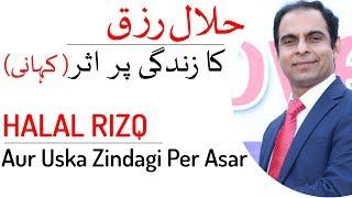 Halal Rizq Aur Uska Zindagi Per Asar   Qasim Ali Shah (In Urdu)