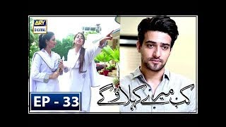 Kab Mere Kehlaoge Episode 33 - 20th February 2018 - ARY Digital Drama