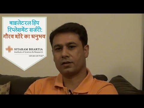 Bilateral Hip Replacement: Gaurav Shorey's Testimonial