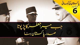 History of Pakistan #06 | When Gawadar became a part of Pakistan | In Urdu