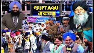Gufatgu - My Pakistan visit & the treatment of Sikhs in Pakistan - Sukhminder Singh Hansra SAD (A)