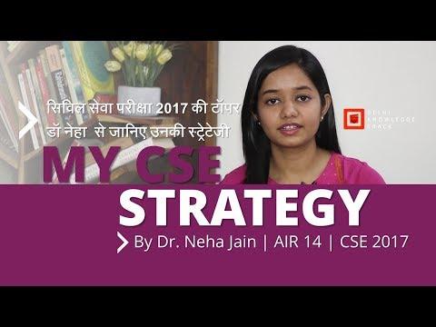 How to crack UPSC Civil Services Examination | By Dr. Neha Jain | AIR 14 - UPSC CSE 2017