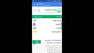 How to Check Iqama Expiry Date in Saudi Arabia from Mobile phone