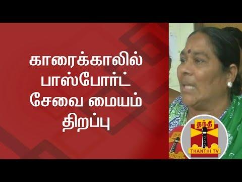 Passport Seva Centre opened at Karaikal | Thanthi TV
