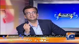 Aapas Ki Baat | Muneeb Farooq | 12th November 2019 | Part 02