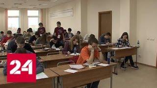 Download Четвертая кавказская математическая олимпиада школьников проходит в Адыгее - Россия 24 Video