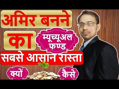 Mutual Fund A to Z facts , What is Mutual fund ? how mutual fund work? Hindi
