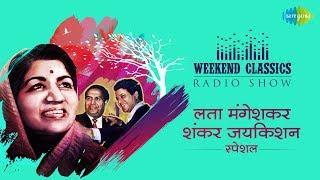 Weekend Classic Radio Show | Lata and Shankar - Jaikishan Special | HD Songs | Rj Ruchi