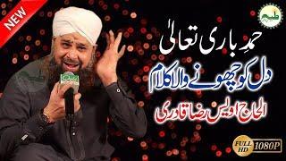 New Best Islamic Hamd o Naat Sharif Urdu Islamic | Owais Raza Qadri Naats